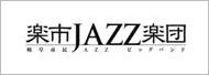 楽市JAZZ楽団
