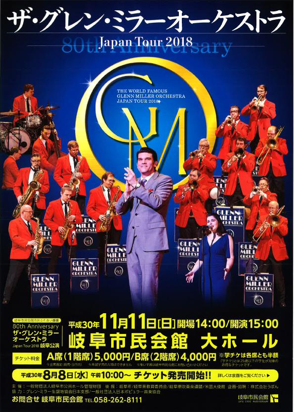 「ザ・グレン・ミラーオーケストラ Japan Tour 2018」岐阜公演