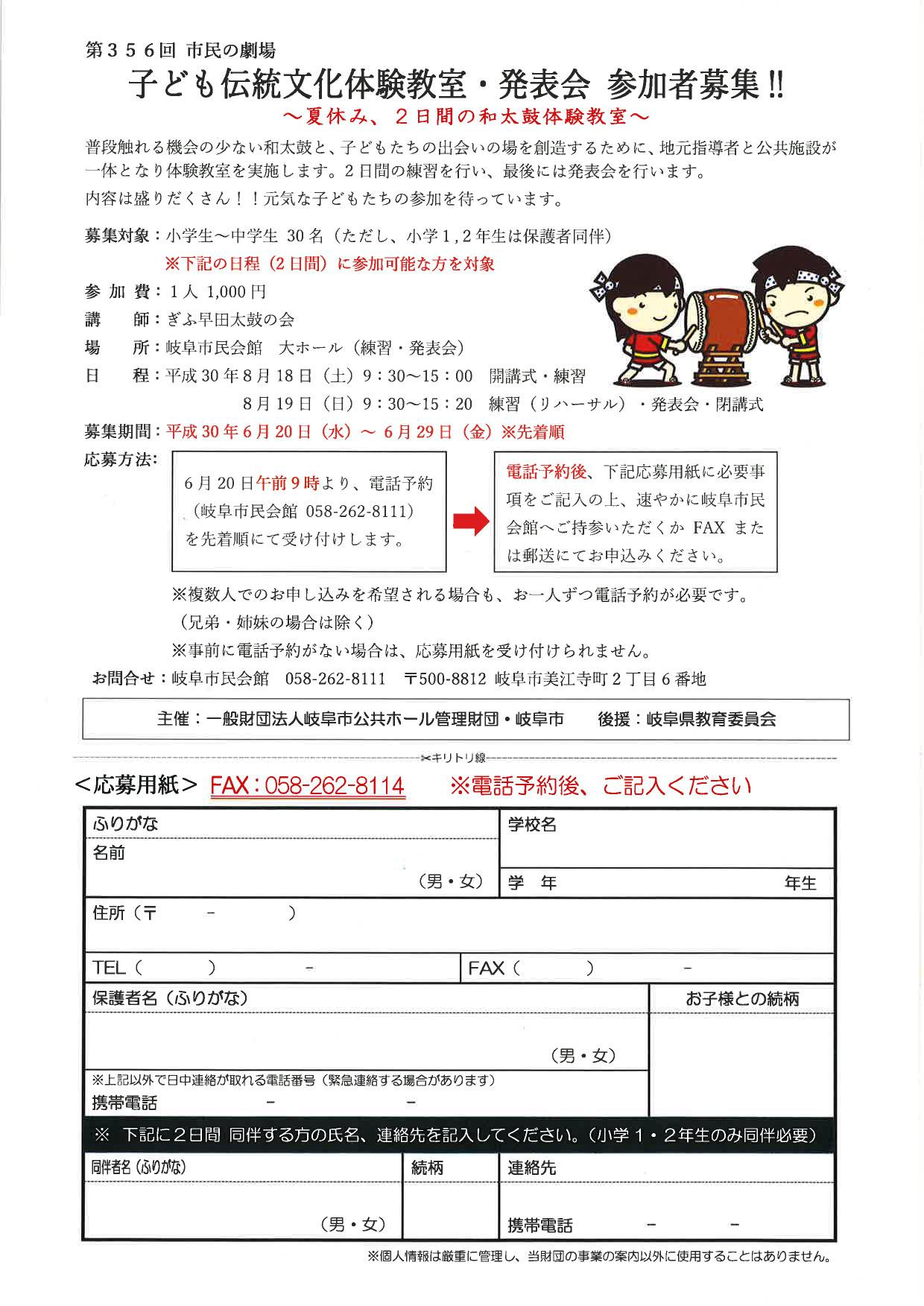 伝統文化体験教室応募用紙