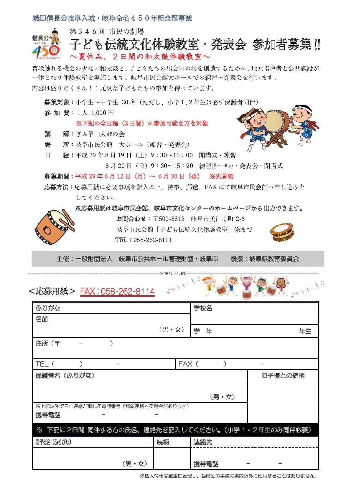 子ども伝統文化体験教室・発表会