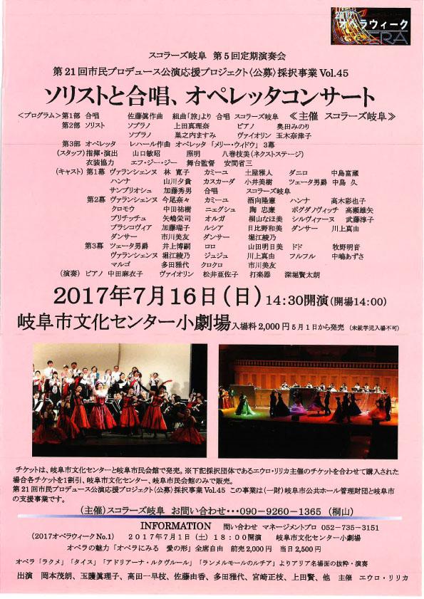ソリストと合唱、オペレッタコンサート
