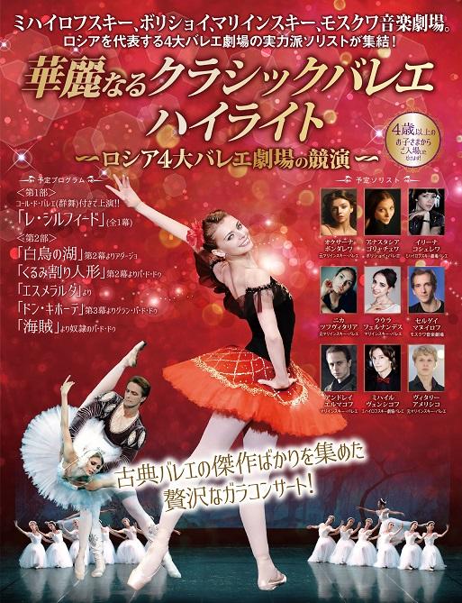 ロシア4大バレエ劇場の競演