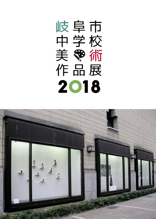 岐阜市中学校美術作品展 2018