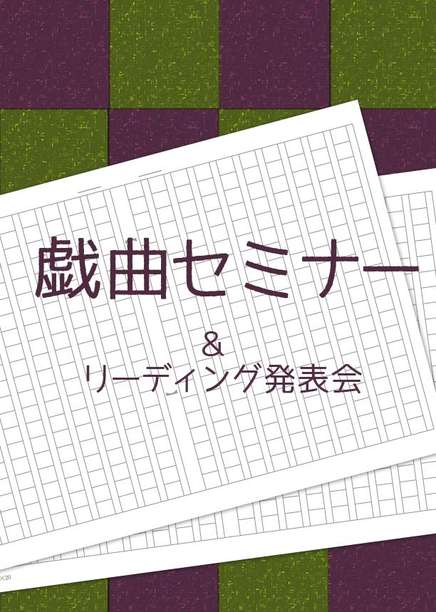 戯曲セミナー&リーディング発表会