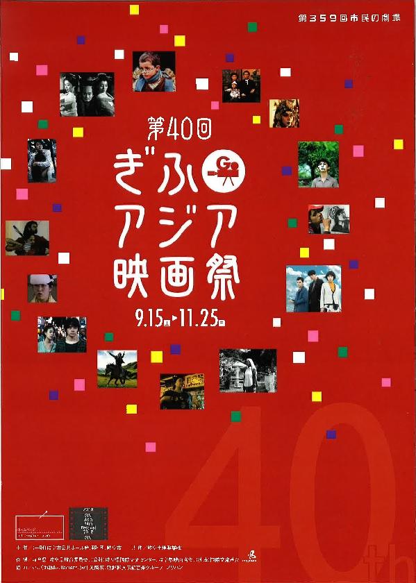 ぎふアジア映画祭