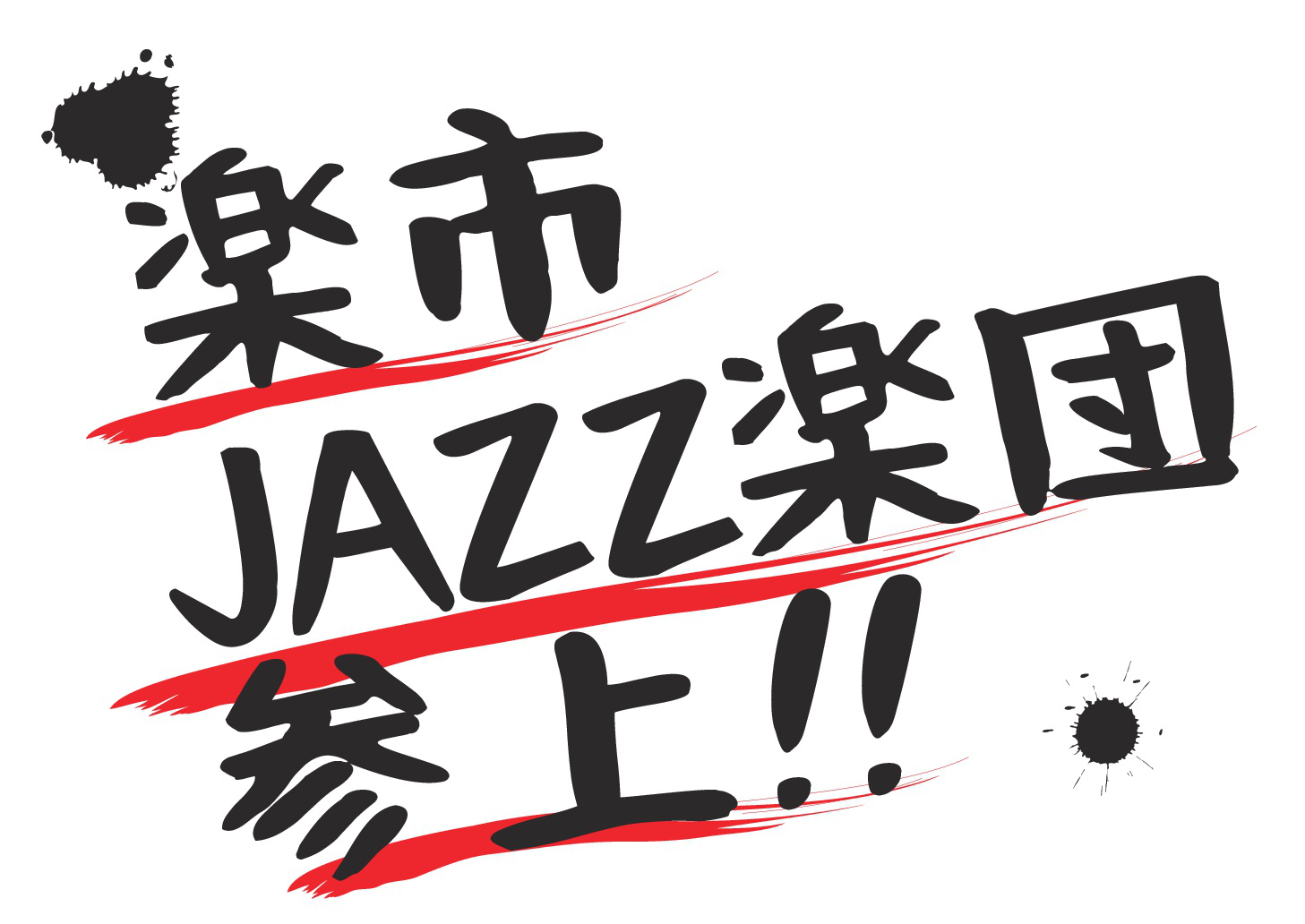 we love jazz ♥