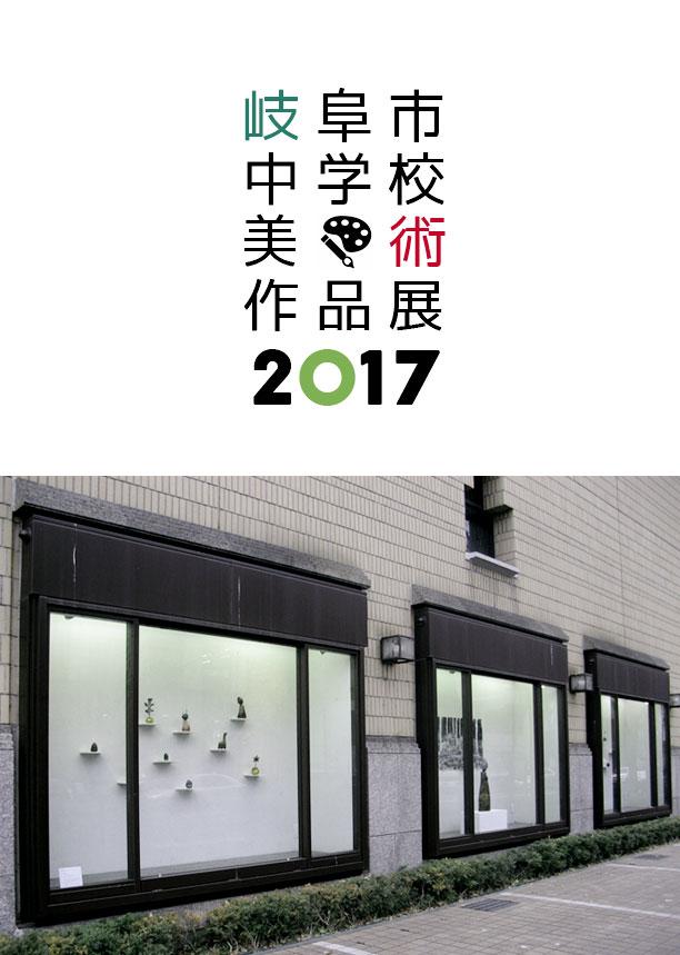 岐阜市中学校美術作品展 2017