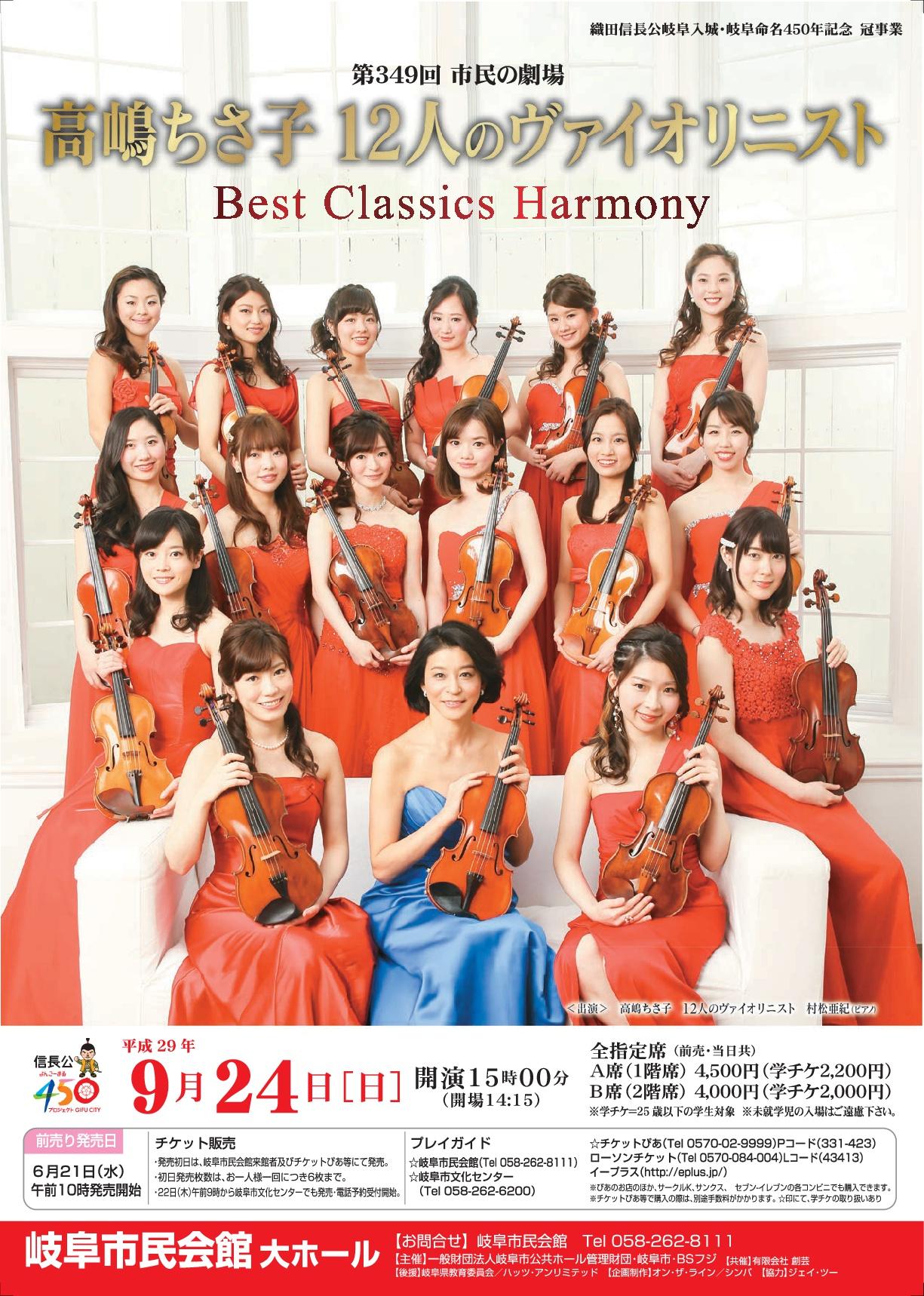 高嶋ちさ子 12人のヴァイオリニスト Best Classics Harmony