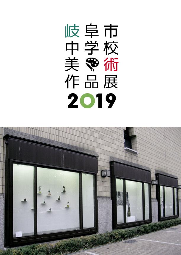 岐阜市中学校美術作品展 2019