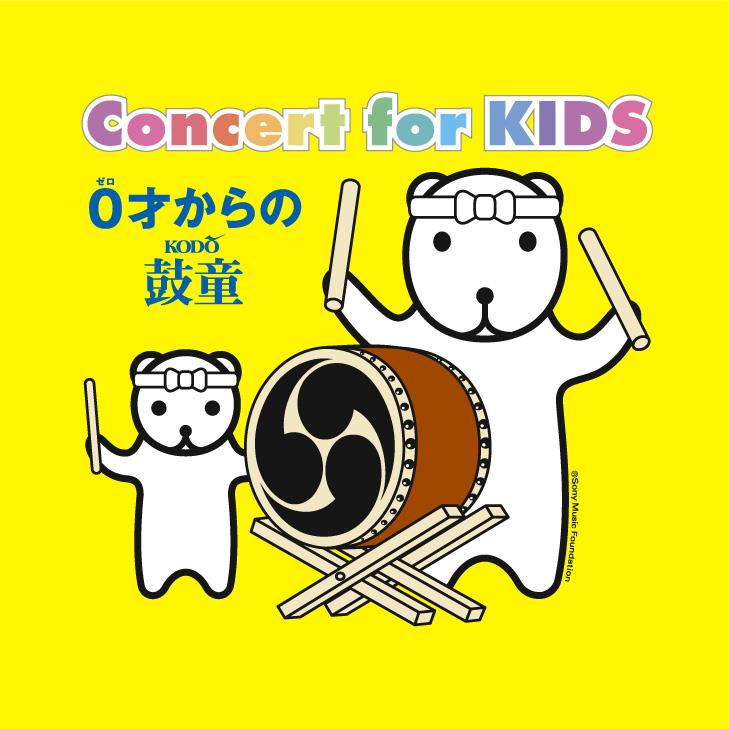 concert for kids