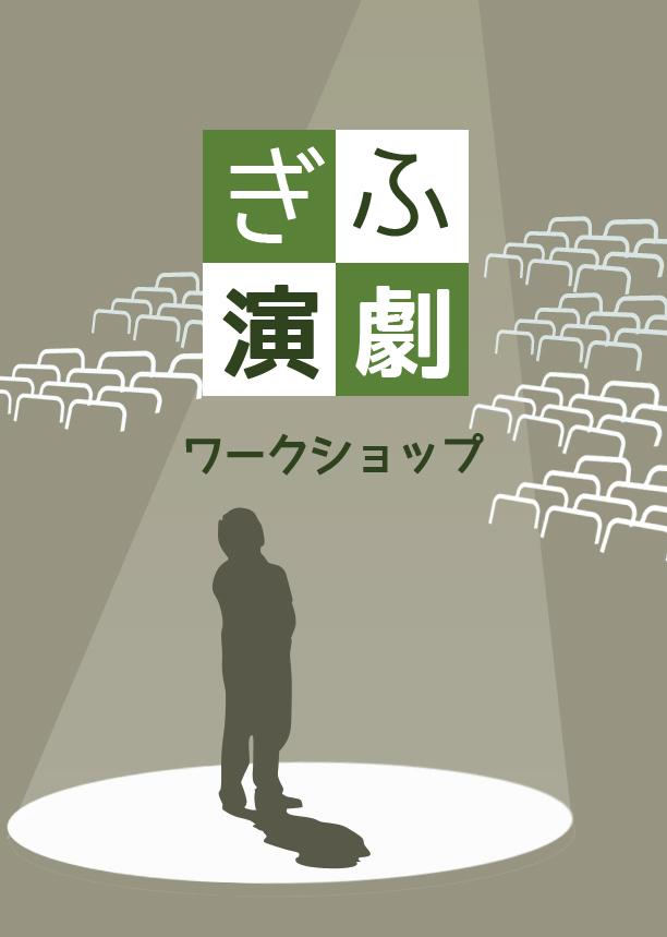 第362回市民の劇場 ぎふ演劇ワークショップ