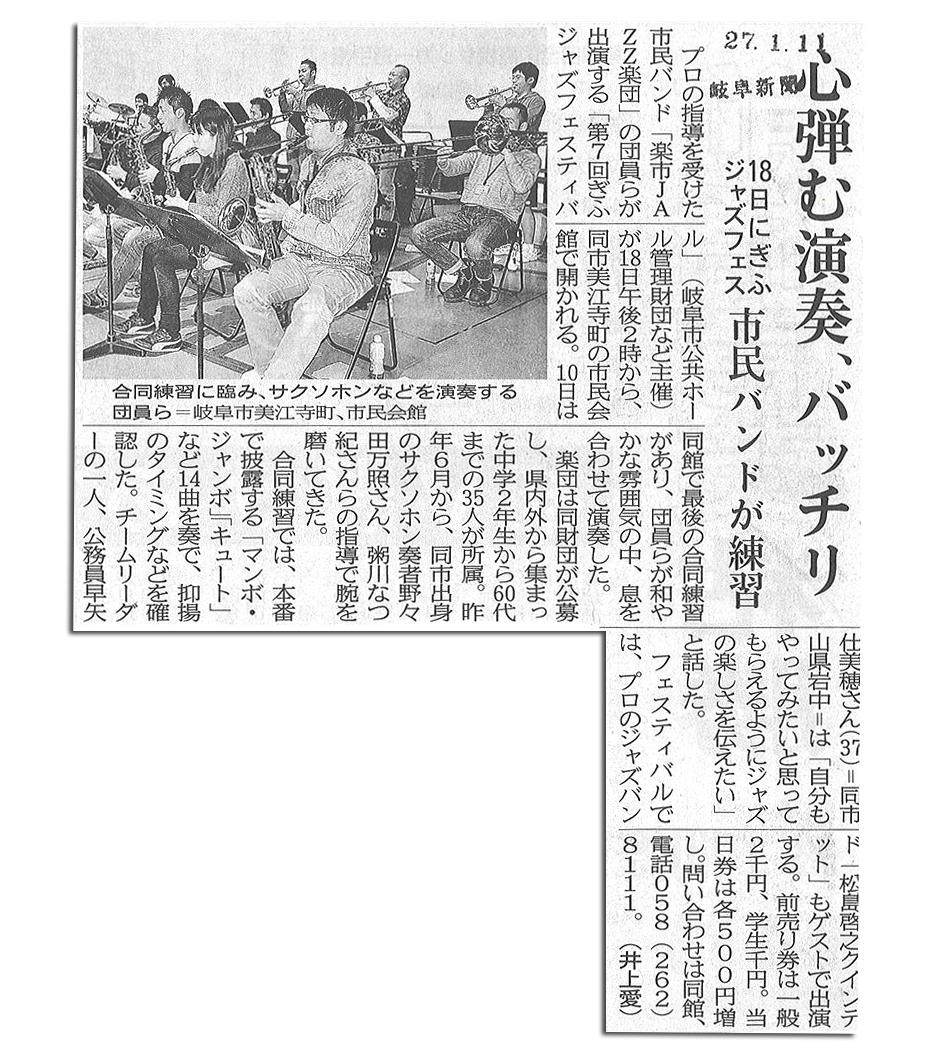 平成27年1月11日掲載