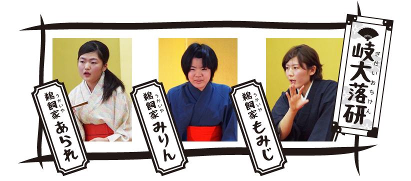 岐阜大学落語研究会出演者